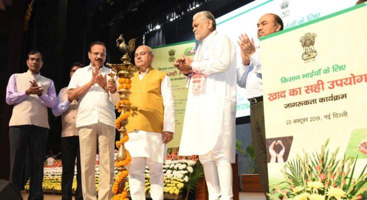 Union ministers inaugurate fertiliser application awareness program